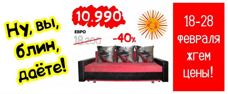 Ну, блин, Евро диван!
