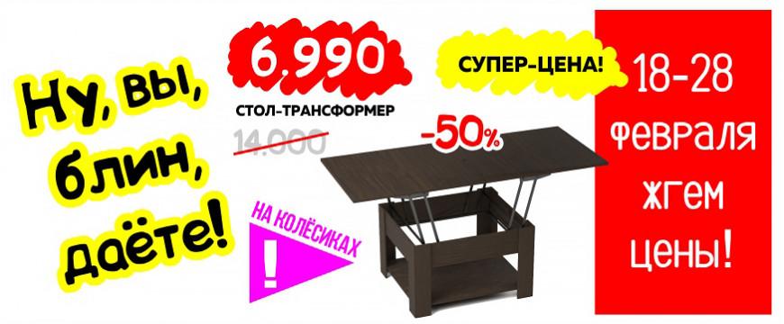 Ну, блин, стол-трансформер